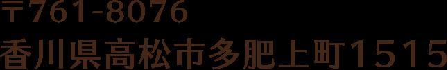 〒761-8076 香川県高松市多肥上町1515
