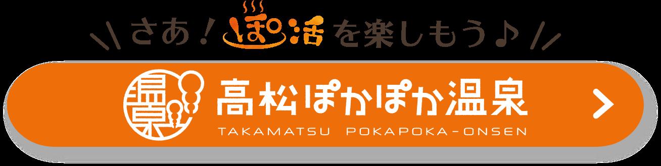 さあ!ぽ活を楽しもう 高松ぽかぽか温泉TAKAMATSU POKAPOKA-ONSEN